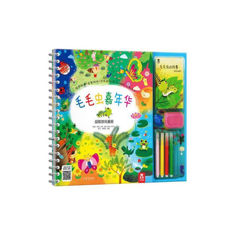 幼儿小手工毛毛虫嘉年华(益智游戏画册)
