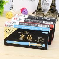 晨光A9801金品中性笔商务用签字笔子弹头0.5mm 办公高档水笔