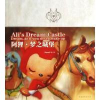 正版现货 阿狸梦之城堡 平装修订本 Hans 正版畅销漫画书籍阿狸·梦之城堡