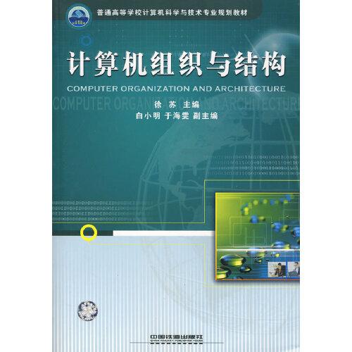 材——计算机组织与结构