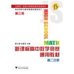 新课标高中数学竞赛通用教材(高二分册)(第3版)