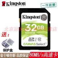 【支持礼品卡+送保护盒包邮】Kingston金士顿 SD卡 32G Class10 80MB/s 高速卡 SDHC型 闪存卡 32GB 内存卡 数码相机 单反相机 摄像机储存卡