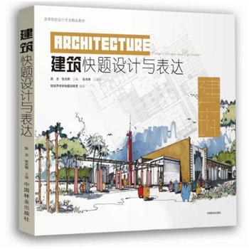 建筑快题设计与表达