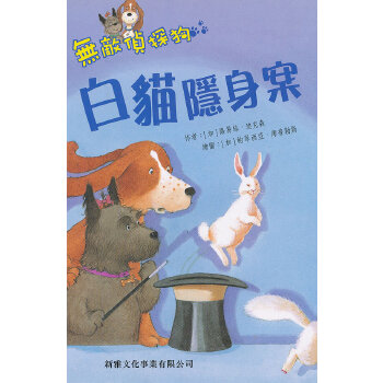 无敌侦探狗---白猫隐身案
