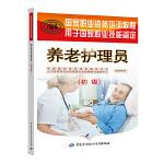 养老护理员(初级)――国家职业资格培训教程