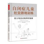 自闭症儿童社交游戏训练-给父母及训练师的指南(万千心理)