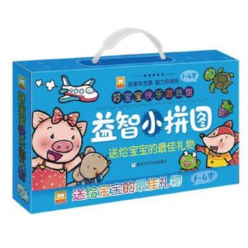 正版幼狮童书 益智小拼图 好宝宝快乐游戏馆全套8张 1-2-3-4岁 可爱