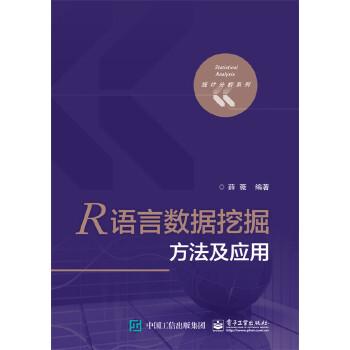 R语言数据挖掘方法及应用