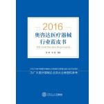 2016奥咨达医疗器械行业蓝皮书