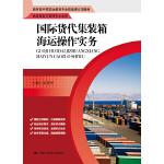国际货代集装箱海运操作实务(教育部中等职业教育专业技能课立项教材)