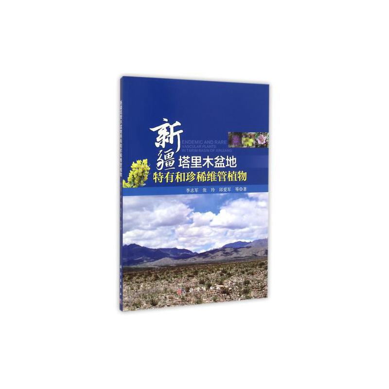 《新疆塔里木盆地特有和珍稀维管植物