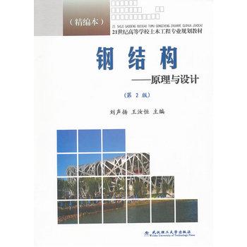 《钢结构-原理与设计9787562931492