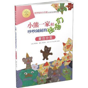 数学绘本大升级-小熊一家和吵吵闹闹的怪物们