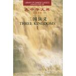 大中华文库--三国演义(共5卷) Three Kingdoms (Ⅰ--Ⅴ)