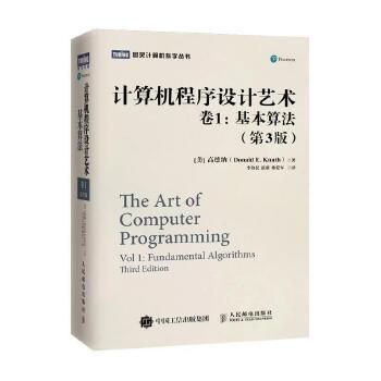 计算机程序设计艺术 卷1 基本算法