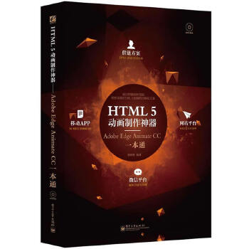 HTML5动画制作神器