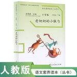 语文素养读本小学卷6老奶奶的小铁勺