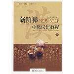 新阶梯――中级汉语教程(下册)(附2光盘)