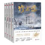 竹书谣(全四册)