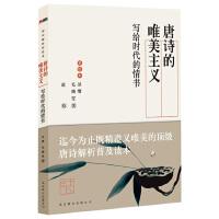 唐诗的唯美主义―写给时代的情书(彩绘插图版)