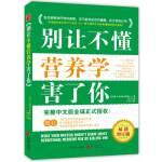 《别让不懂营养学害了你》(畅销百万册的经典健康指南全新增订版!只看张羽和于康还不够,这本书将告诉你只有医生知道的营养学知识!)