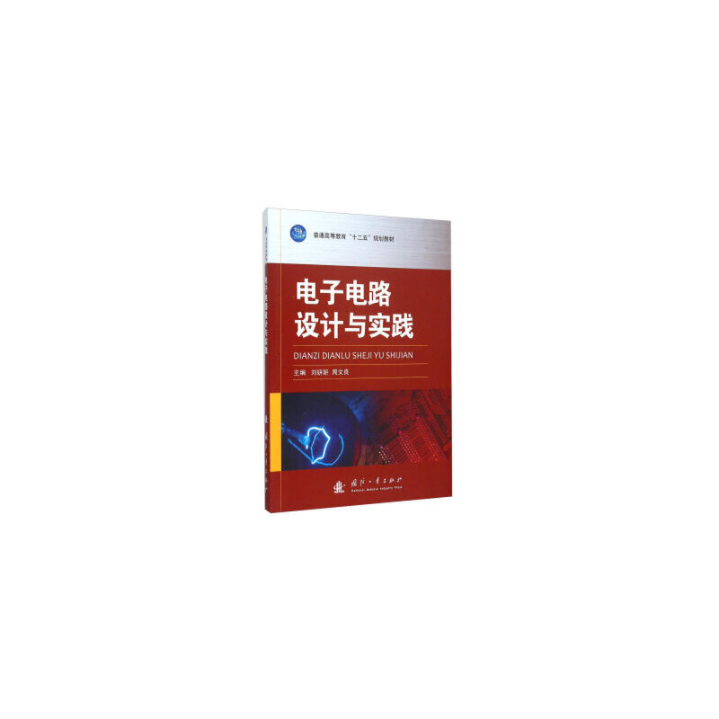 电子电路设计与实践 9787118102901