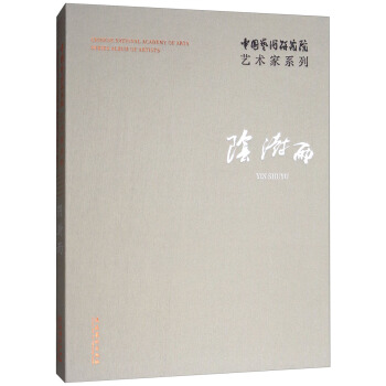 中国艺术研究院艺术家系列:阴澍雨