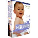 冯德全早教方案6:0-3岁婴幼儿家长指导手册(全5册,不到7元一本的育儿典藏书)