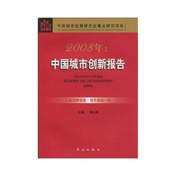 2008年:中国城市创新报告 周天勇 9787505116733