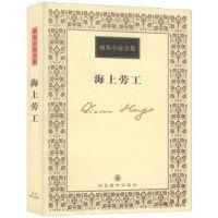 雨果小说全集:海上劳工(1999年老版雨果文集 )