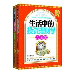 白话教你投资理财,看懂金融经济大趋势2册套装