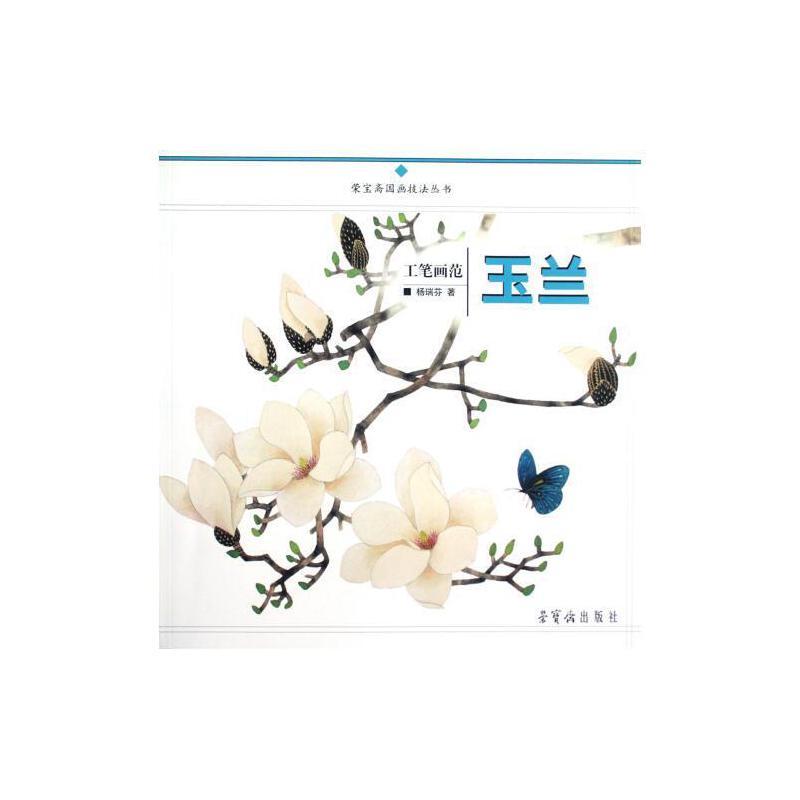 工笔画范(玉兰)/荣宝斋国画技法丛书 杨瑞芬 正版书籍 艺术