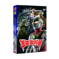 盖亚奥特曼DVD 第33-36集