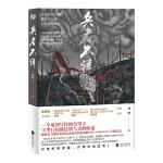 兵者不祥(微博百万粉丝博主@幻想狂刘先生 作品首次结集出版!一部以武器和战争为主题涉及火枪、火炮、长枪、刀、剑、弓弩、