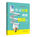 """作文技能訓練108招/""""榮耀作文""""系列"""