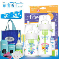 布朗博士爱宝选奶瓶玻璃奶瓶宽口新生婴儿套装宝宝奶瓶