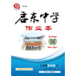 2017春启东系列・启东中学作业本 八年级数学(下)R人教版