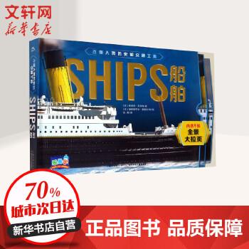 改变人类历史的交通工具:船舶