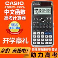 【当当自营】Casio卡西欧 FX-991CN X 中文版科学函数考试计算器 2017新款学生中考高考考研复习专用计算机 多省教材指定机型