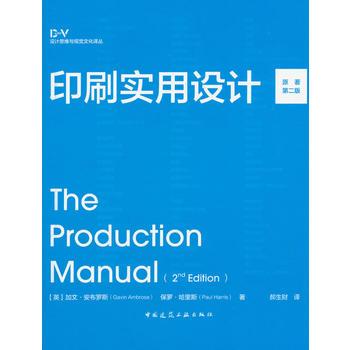 正版现货印刷实用设计(原著第二版)设计思维与视觉文化译丛中国建筑工业出版社