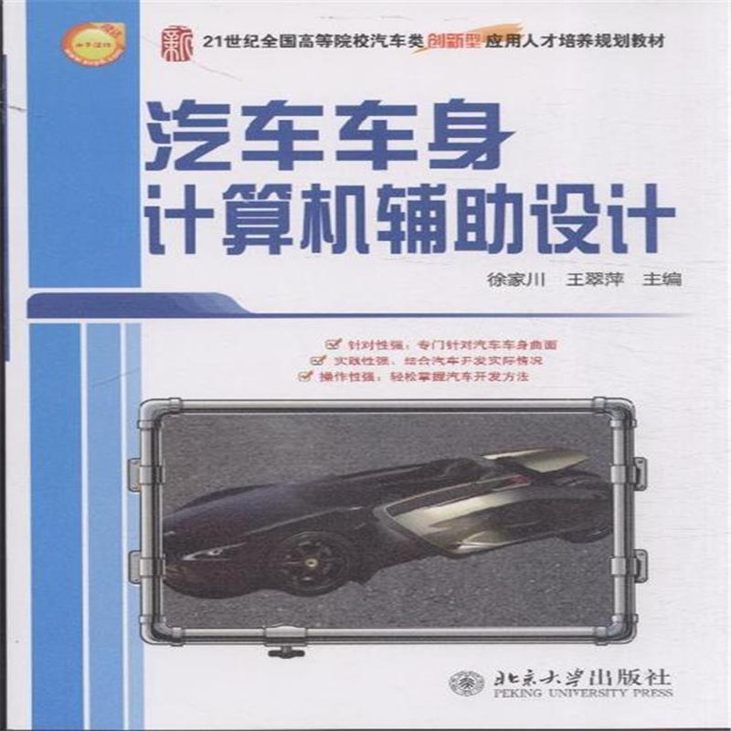 《汽车车身计算机辅助设计》徐家川