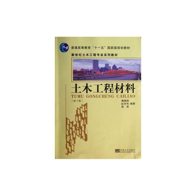土木工程材料(第3版新世纪土木工程专业系列教材普通高等教育十一五