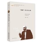"""""""黑脚""""的汉语之路:法国汉语总督学白乐桑口述"""