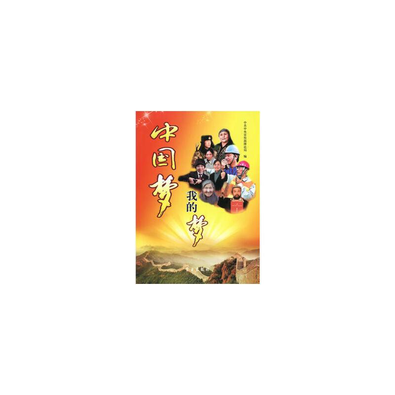 """tj""""中国梦""""——我的梦 中共中央宣传部理论局 9787514700978 学习出版"""