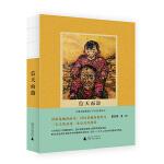 信天而游――台湾女孩在陕北下乡写生的日子