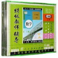 人教版初二数学 八年级数学 上册8VCD光盘教材特级教师辅导李庾南