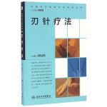 中国针刀医学疗法系列丛书・刃针疗法