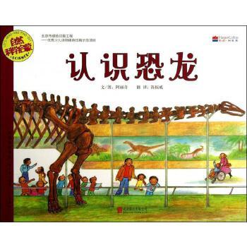 自然科学启蒙:认识恐龙(适合5-9岁阅读)