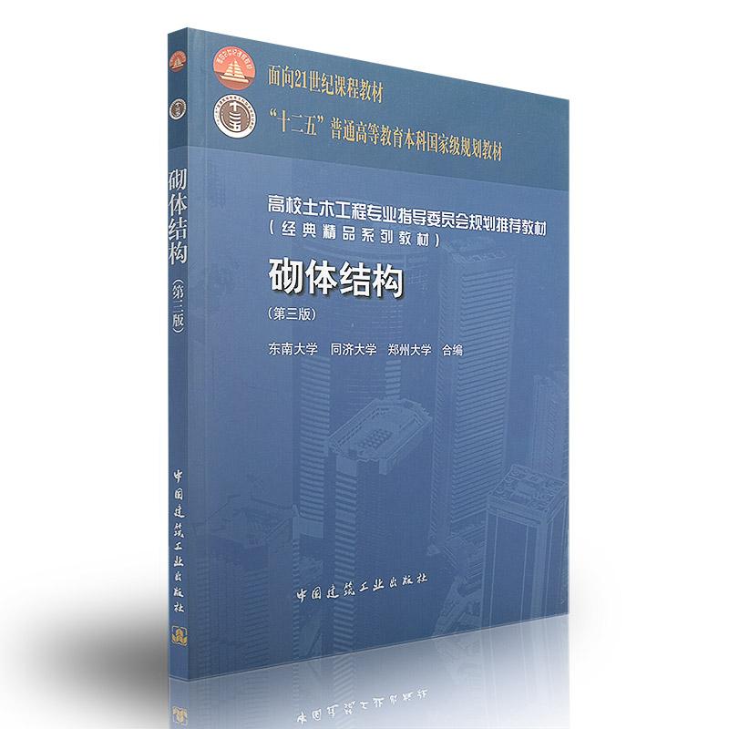 《砌体结构(第三版)高校土木工程专业指导委员会规划
