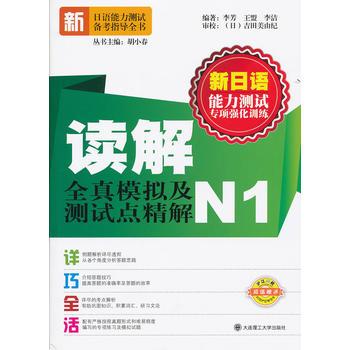新日语能力测试专项强化训练 读解全真模拟及测试点精解N1 李芳,王盟,李洁著